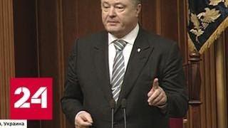 Раскольническая провокация: Порошенко делит церковь в угоду геополитике - Россия 24