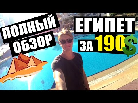 ЕГИПЕТ - ТУР ЗА 190$ - Полный обзор! Отдых в Египте. Отель Montillon Hurghada