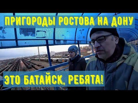 Ростов на Дону Пригороды Батайск Как в нем жить