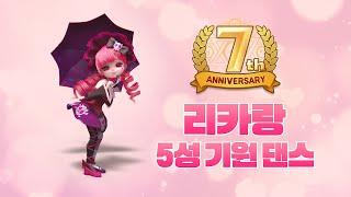 서머너즈 워 7주년 기념, 리카와 춤을 추면 선물이 쏟…