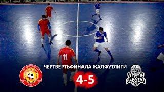 ЫНТЫМАК - АЛЬ-ФАТИХ l Жалфутлига l Futsal l Премьер Дивизион l сезон 2018-2019 l Четвертьфинала