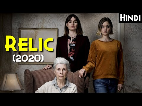 RELIC (2020) Explained In Hindi | Based On True Events (English Subtitles)