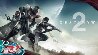 《天命 2 / Destiny 2》宣布續作回歸 未上市遊戲介紹