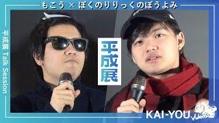 【平成展トークショー】 平成と未来を紐解く「平成展」を六本木ヒルズ展...