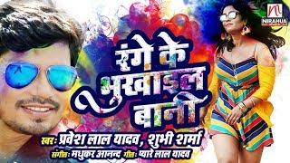 Range Ke Bhukhaeel Bani | Pravesh Lal Yadav, Shubhi Sharma | Superhit Bhojpuri Holi Song 2019