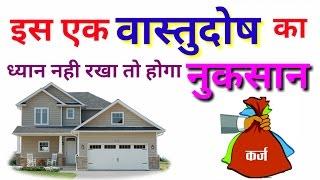 इस एक वास्तुदोष का ध्यान नही रखा तो होगा नुकसान ## vastu shastra tips for house in hindi !!!
