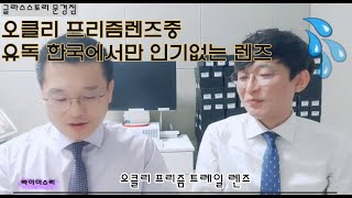 오클리 프리즘렌즈 - 유독 한국에서 인지도가 낮은 렌즈
