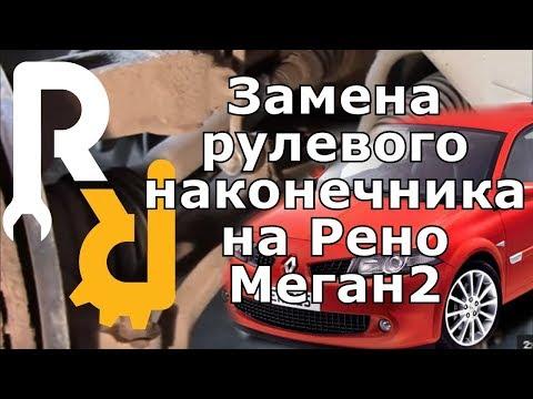 Замена рулевого наконечника Рено Меган2, Сценик2