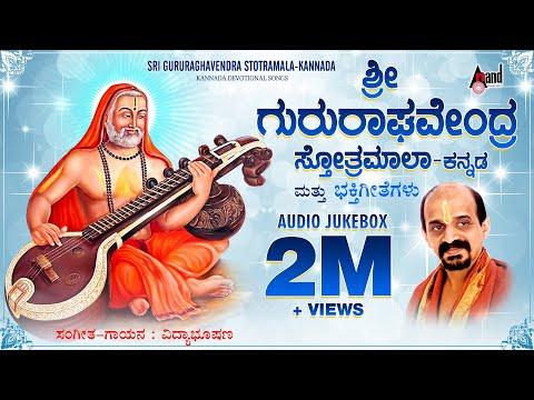 Sri Guru Raghavendra Stotramala Kannada | Devotional Jukebox 2017 | Dr.Vidyabhushana | Kannada