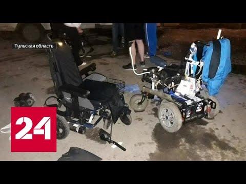 В Алексине водитель без прав сбил троих  паралимпийцев - Россия 24