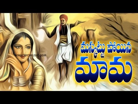 Telangana Album Songs - Maskattu Poina Mama - Folk Songs - JUKEBOX