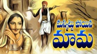 Telangana Album Songs - Maskattu Poina Mama - Folk Songs - JUKEBOX