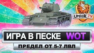 Wot l World of Tanks. Игра в песке стрим