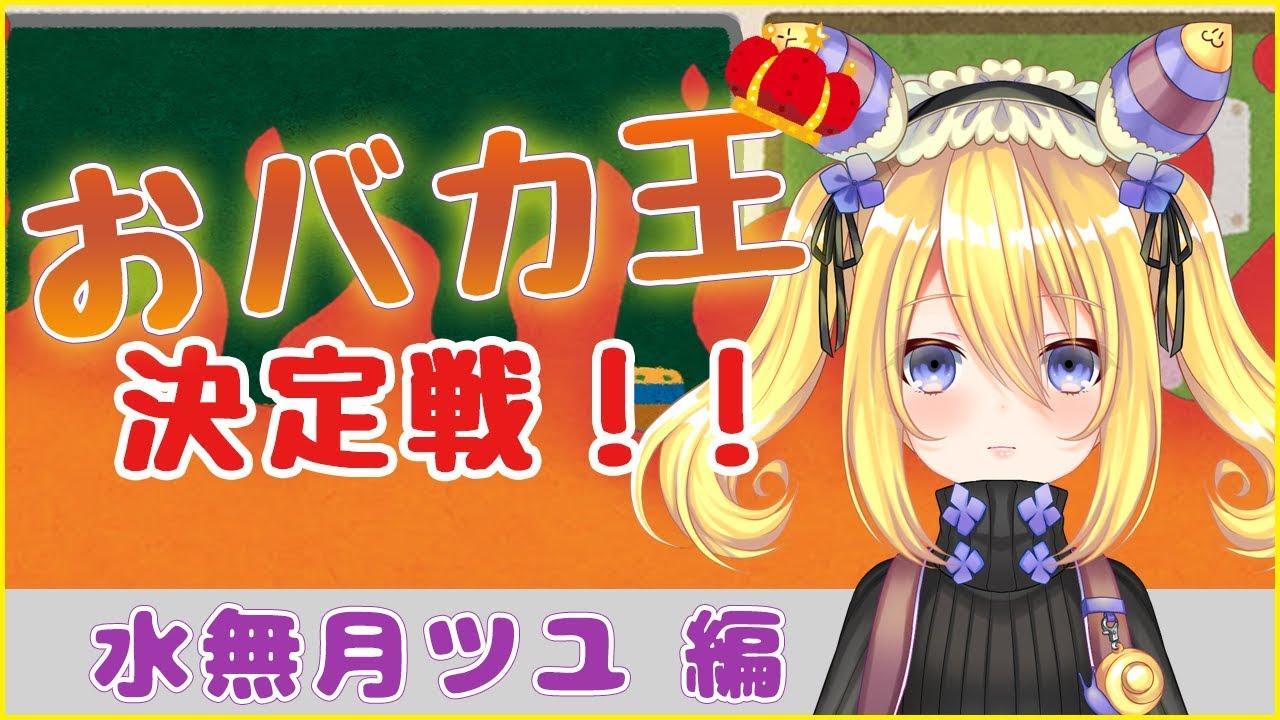 【Vtuber】おバカ王決定戦!!【水無月ツユ編】