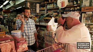 Еврейское счастье. 2 серия. Тель-Авив, или С чем это едят? Путешествия Познера и Урганта