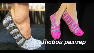 Вязаные тапочки(носки) крючком для начинающих.knitted slippers