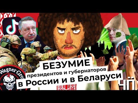 Чё Происходит #20 | Лукашенко задержал ЧВК «Вагнер», США блокируют TikTok, Беглов одумался