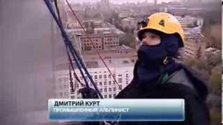 Промышленный альпинизм на НТВ(, 2014-01-23T09:20:29.000Z)
