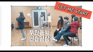 렛미스타트 제18회 정기공연 뮤지컬 [무한동력] 씬메이…