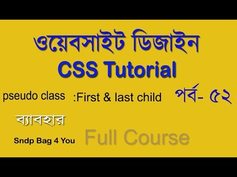 html & css bangla tutorial for beginners part 52 | use css pseudo class first & last child thumbnail