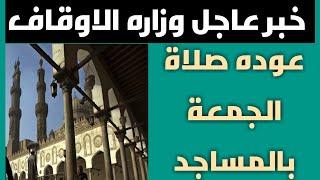 بيان عاجل من الاوقاف مفرح جدااا عوده صلاة الجمعة بالمساجد