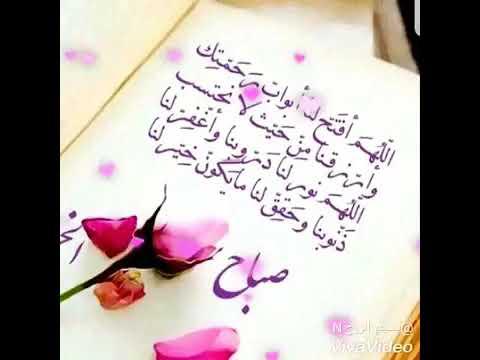 اللهم في هاذه الصباح اشفي كل شخص مايعلم بوجعه الاالله صباح