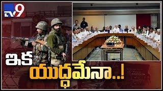 పాక్ పై సమరానికి సై అంటున్న భారత్ TV9
