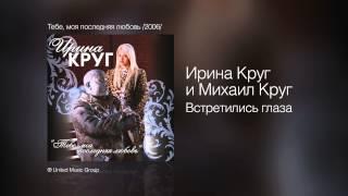 Ирина Круг и Михаил Круг - Встретились глаза - Тебе, моя последняя любовь /2006/