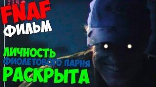 Five Nights At Freddy s ЛИЧНОСТЬ ФИОЛЕТОВОГО ПАРНЯ РАСКРЫТА 5 ночей у Фредди