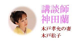 恋する日本史 木戸孝允の妻 木戸松子 2018年09月15日 □再生リスト 【講...