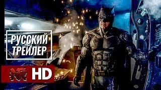 Лига Справедливости - Русский трейлер 2 /Justice League Trailer 2