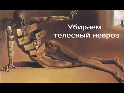 Как начать убирать телесные симптомы невроза   психотерапевт Александр Кузьмичев