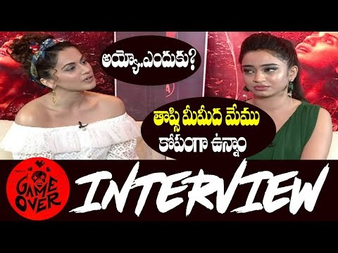 Actress Tapsee Interview About Game Over Movie   Hmtv