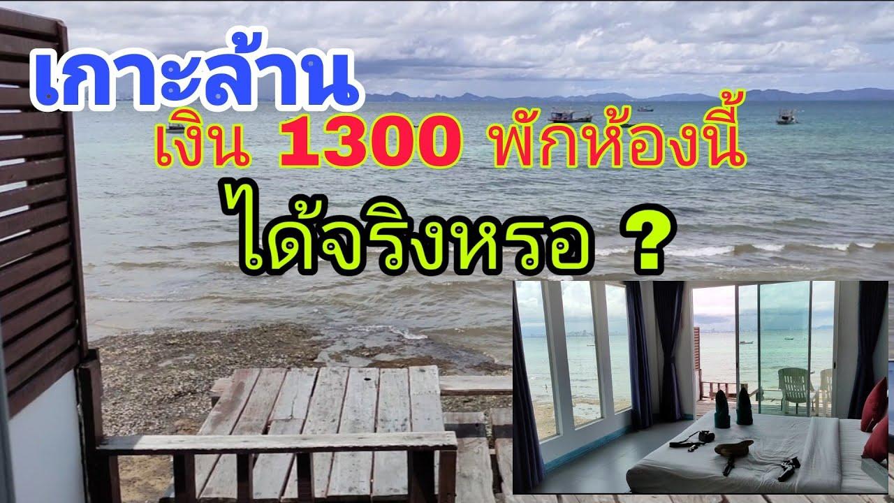 เกาะล้านที่พักติดทะเล  #1300ได้วิวนี้จริงหรอ?