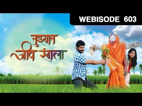 Tuzhat Jeev Rangala | Marathi Serial | EP 603 - Webisode | Aug 22, 2018 | Zee Marathi