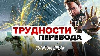 Скачать Трудности перевода Quantum Break