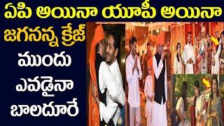 AP CM YS Jagan Receives Grand Welcome in UP | యూపీ లో పెళ్లిలో ఎవరూ చూడని అద్భుతం