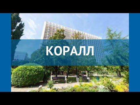 КОРАЛЛ 3* Россия Сочи обзор – отель КОРАЛЛ 3* Сочи видео обзор
