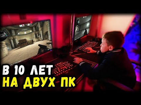 10-летний братик ИГРАЕТ СРАЗУ НА ДВУХ ПК В МАТЧМЕЙКИНГЕ