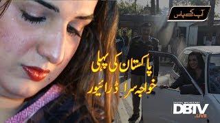 Laila Ali, the first Pakistani Transgender to get a driving li…