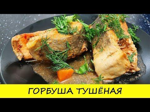 Готовим горбушу/Рецепт диетической рыбы