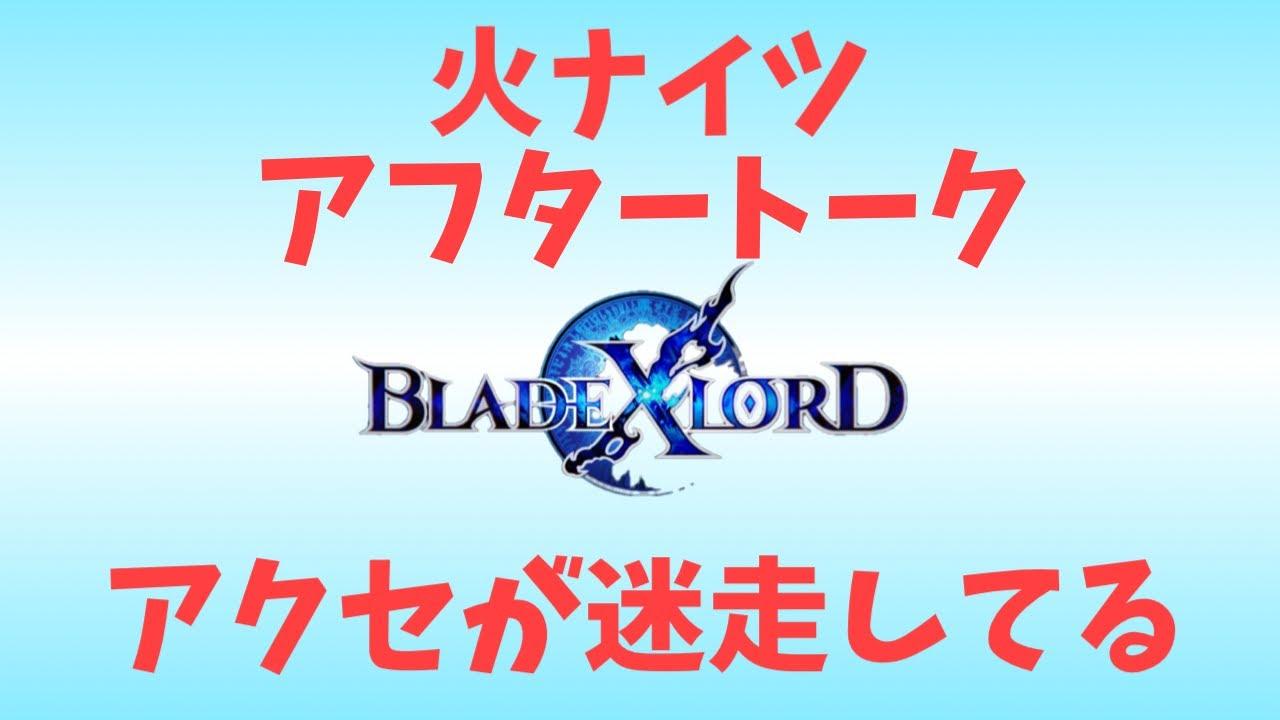 【ブレスロ】水ナイツ・アフタートーク~アクセの今後【ブレイドエクスロード】