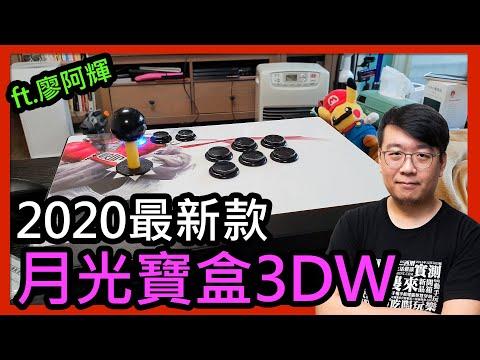 簡單玩2020年最新款月光寶盒3DW!可擴充遊戲、支援隨時 ...