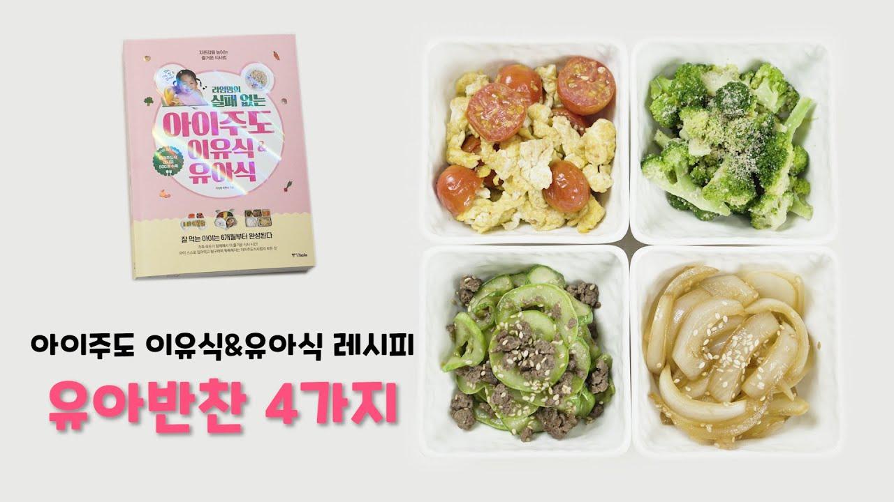 [아이반찬] 유아반찬 4가지 / 토마토 달걀스크램블 / 양파볶음 / 브로콜리 들깨무침 / 쇠고기 오이볶음 / 아이주도이유식의 모든 것
