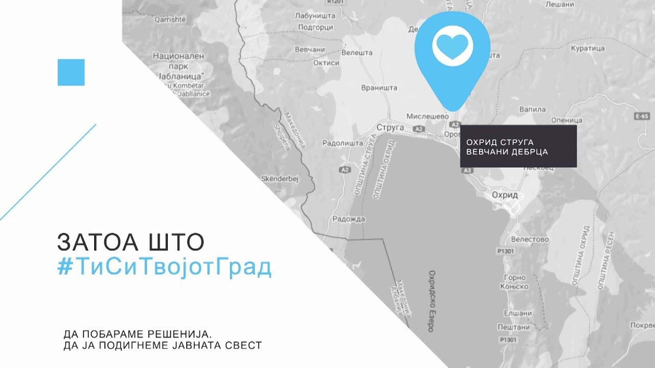 Биди дел од  #ТиСиТвојотГрад