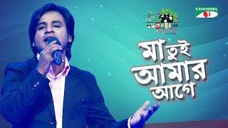 Ma Tumi Amar Age | Nannu | Shera Kontho 2017 | SMS Round | Season 06 | Channel i TV