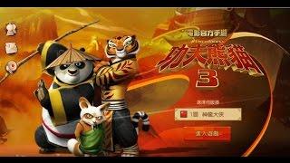 《功夫熊猫3》手機遊戲玩法與攻略教學!