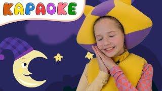 Караоке - КОЛЫБЕЛЬНАЯ - КУКУТИКИ - поем с Полиной  lullaby song for kids