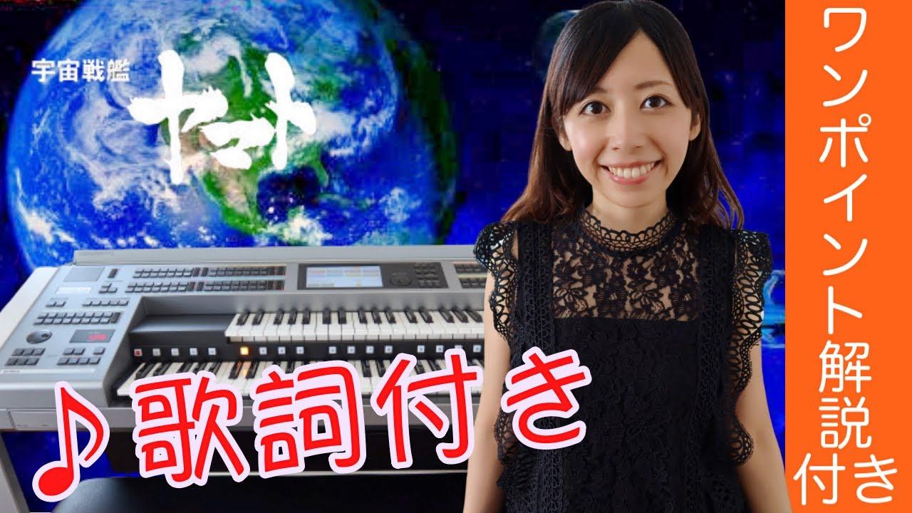 【神アニソン週間】いざ、イスカンダルへ!宇宙戦艦ヤマト 序曲〜【great anime song week】SPACE CRUISER YAMATO :Electone performance