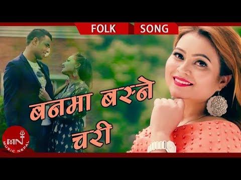 New Lok Dohori 2075/2018 | Ban Ma Basne Chari - Devi Gharti Magar, Dilli Kafle & Jagdish Regmi